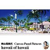 """キャンバスパネル絵 """"hawaii of hawaii"""" Yoshikatsu Kuriyama 栗山義勝氏"""