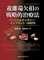 遊離端欠損の戦略的治療法 パーシャルデンチャー・インプラント・IARPD