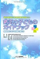特別支援学校の学習指導要領を踏まえた 病気の子どものガイドブック