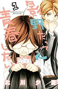 影野だって青春したい(1) (別冊フレンドコミックス)