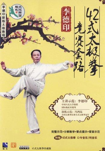 李徳印 42式太極拳 競賽套路 (武術・太極拳・気功・中国語版DVD)