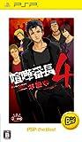 喧嘩番長4 ~一年戦争~ PSP the Best