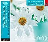 ヒーリング・クラシック 1 さわやかなめざめに Crisp Morning (NAGAOKA CLASSIC CD)