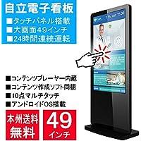 Goodview Japan 49型 タッチパネル搭載 業務用デジタルサイネージ コンテンツ制作ソフト付電子看板 49LT8