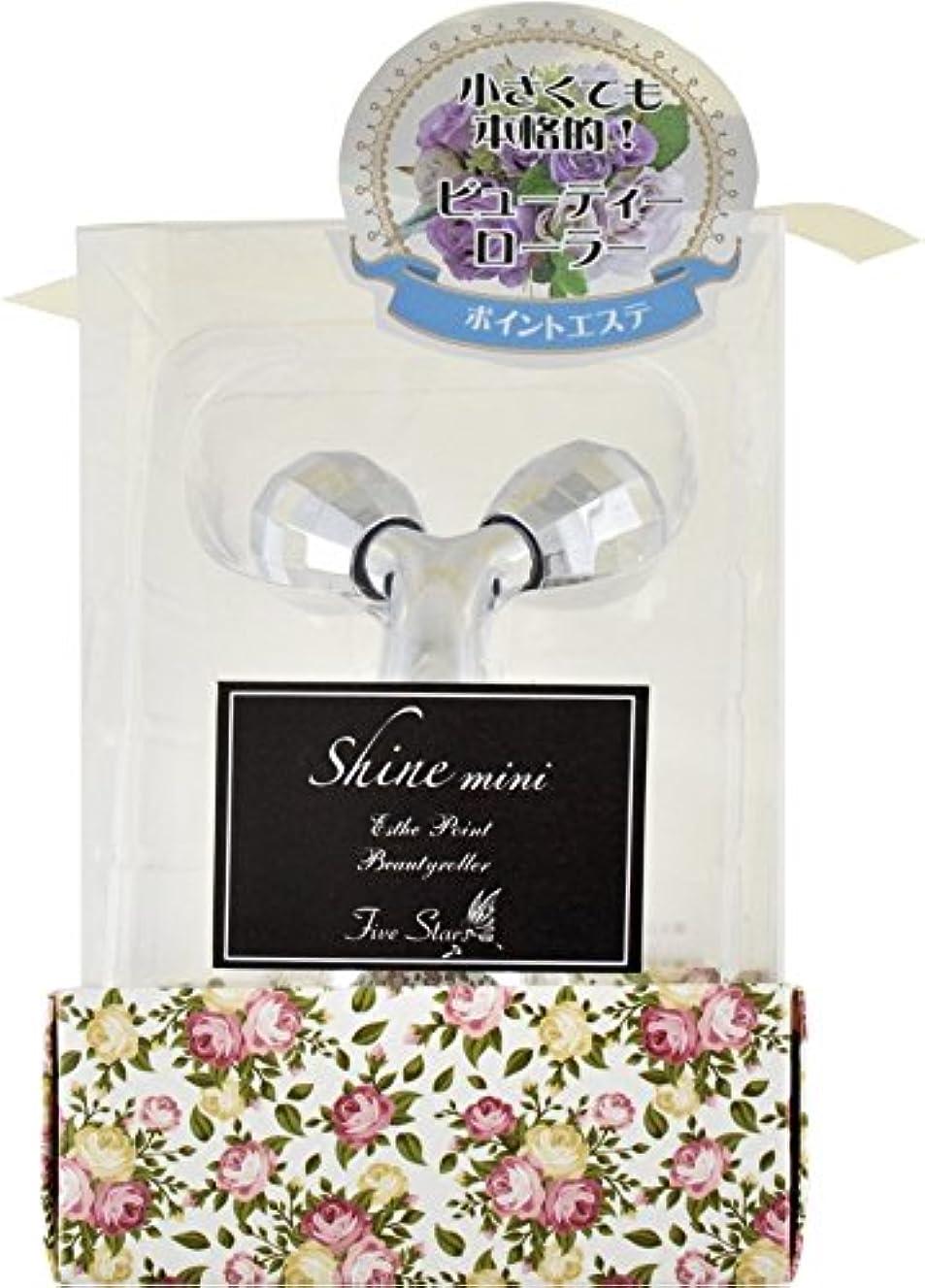 マイナーベンチャー乳剤美容ポイントローラーshinemini シルバー