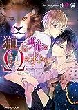 獅子は運命のΩを求める【電子特別版】 (角川ルビー文庫)