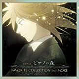 『【Amazon.co.jp限定】TVアニメ「ピアノの森」FAVORITE COLLECTION AND MORE(デカジャケ付)』画像