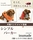 DogPeace(ドッグピース) 犬の服の型紙 シンプルパーカー ダックス MMサイズ(首周り30cm 、胴回り42.5cm 、後ろ着丈29.5cm) オリジナル 小型 犬 服 コスチューム の 型紙 手作り パターン