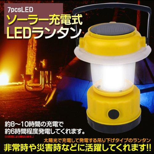 ランプ 災害・防災ランタン 停電対策防災 照明器具 明かり ソーラーパネル充電式ランタン イエロー/PANソーラーランタン黄