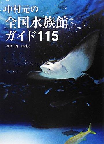 中村元の全国水族館ガイド115の詳細を見る
