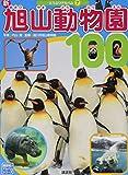 新旭山動物園100 (どうぶつアルバム) 画像