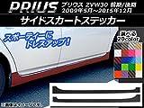 AP サイドスカートステッカー カーボン調 トヨタ プリウス ZVW30 前期/後期 2009年05月~2015年12月 ブラック AP-CF202-BK 入数:1セット(2枚)