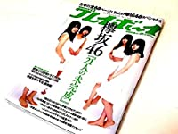 weeklyプレイボーイ No.49・欅坂46 平手友梨奈ほか