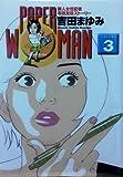 Paper woman 3 (ビッグコミックス)