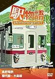 駅物語 長野電鉄 屋代線・木島線 [DVD]