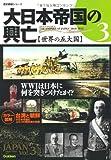 大日本帝国の興亡 vol.3 世界の五大国 (歴史群像シリーズ)