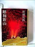 昭和新山 (1977年) (文春文庫)