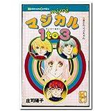 マジカル1to3 / 庄司 陽子 のシリーズ情報を見る