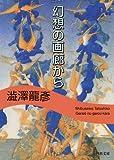 幻想の画廊から 澁澤龍彦コレクション (河出文庫)