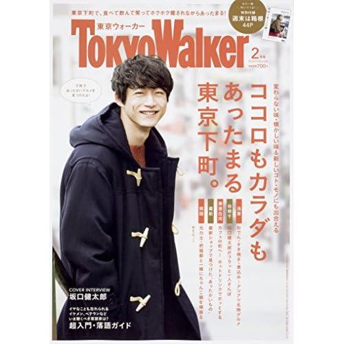 東京ウォーカー2018年2月号