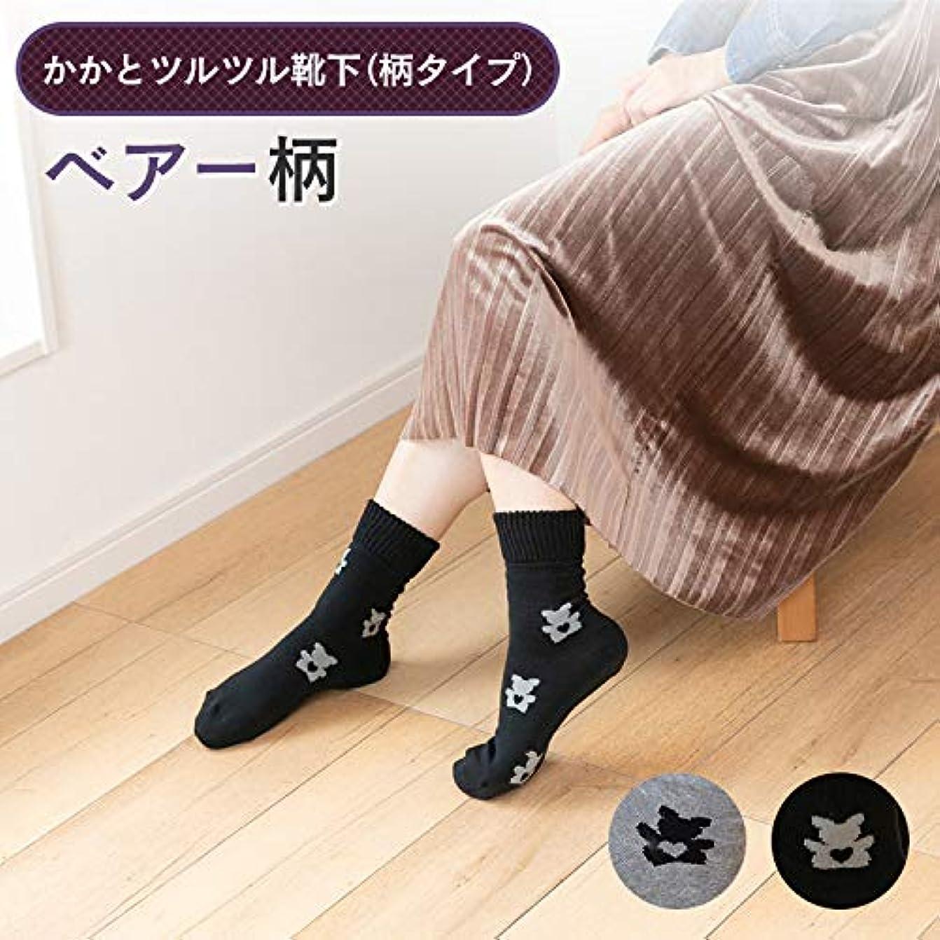 広告主無し腰ネット限定 かかと 角質ケア ひび割れ対策 かかとツルツル靴下 くま 23-25cm 太陽ニット ty1 (ブラック)