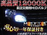 高品質】純正交換ヘッドライトHIDバルブ12000K★アテンザGH系・GG系前期/後期【メガLED】