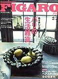 madame FIGARO japon (フィガロジャポン) 2008年 2/20号 [雑誌] 画像