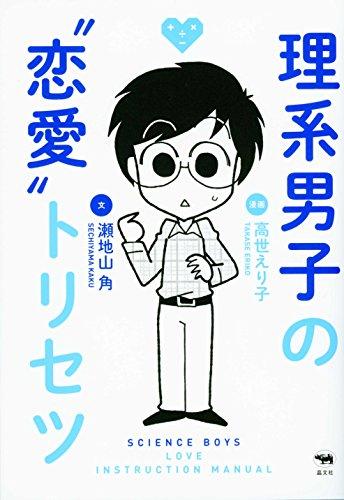 """理系男子の""""恋愛""""トリセツの詳細を見る"""