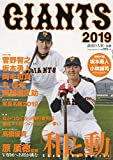 GIANTS 2019 和と動 (YOMIURI SPECIAL 120)