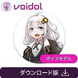紲星あかり(CV:米澤円) Voidol用ボイスモデル|ダウンロード版