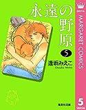 永遠の野原 5 (マーガレットコミックスDIGITAL)