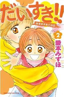 だいすき!!~ゆずの子育て日記~(2) (BE・LOVEコミックス)