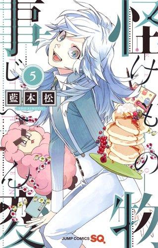 怪物事変 5 (ジャンプコミックス)