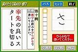 読めそうで読めない漢字DS 画像