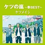 ケツの嵐 〜春BEST〜