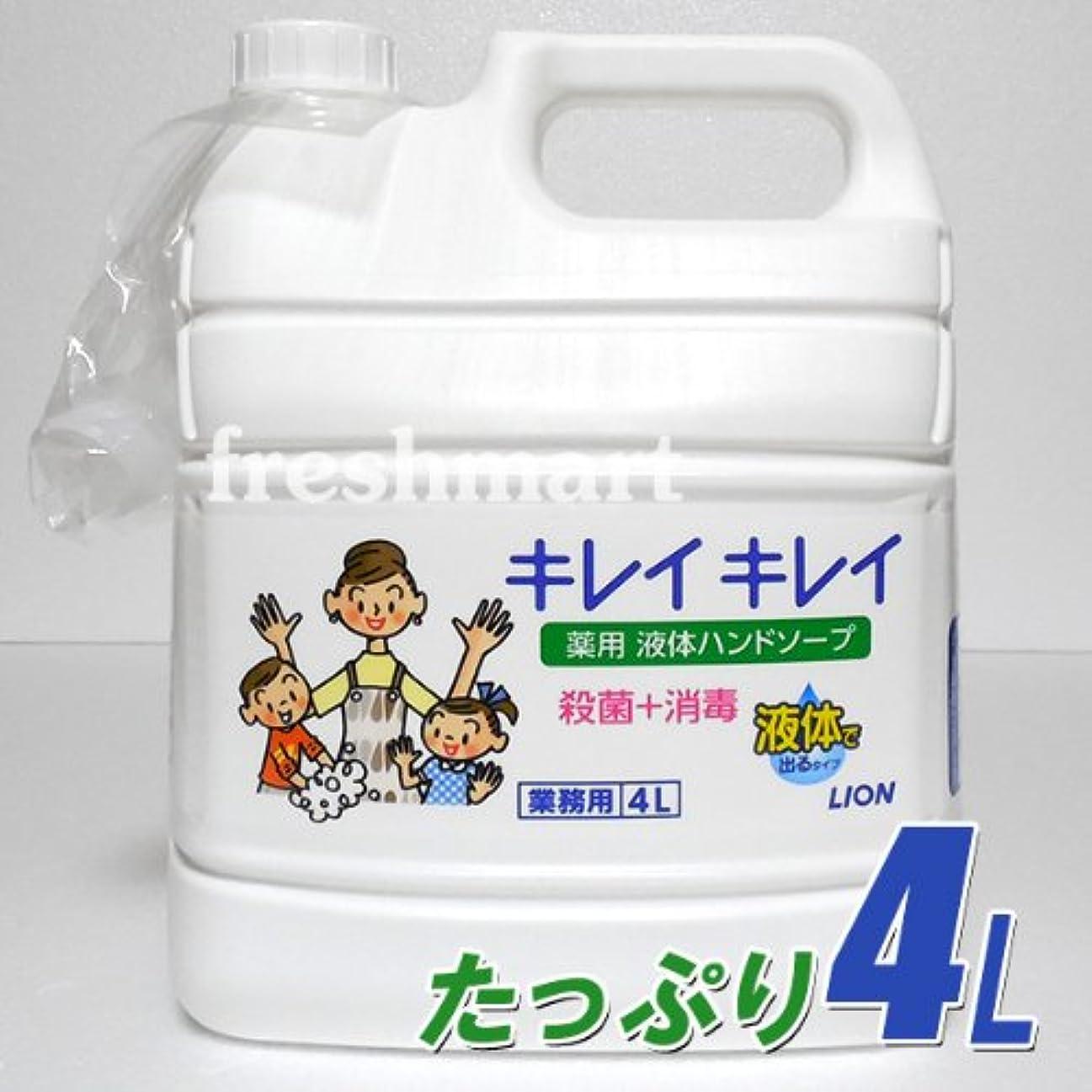 屋内ブラシ仲間☆100%植物性洗浄成分使用☆ ライオン キレイキレイ 薬用液体ハンドソープ つめかえ用4L 業務用 大容量 ボトル