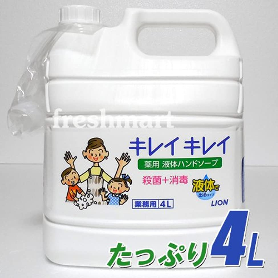 乳白色動脈電子レンジ☆100%植物性洗浄成分使用☆ ライオン キレイキレイ 薬用液体ハンドソープ つめかえ用4L 業務用 大容量 ボトル