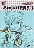 新・あねさんは委員長 (3) (ウィングス・コミックス)