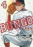 BUNGO─ブンゴ─ 4 (ヤングジャンプコミックス)