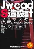 Jw_cad S造設計完全マスター (エクスナレッジムック Jw_cadシリーズ 10)