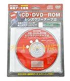 CD・DVD-ROM/レンズクリーナープロ/HC3000/この一枚でナビ地図復活します!インダッシュタイプ・マガジンタイプ対応!