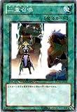 遊戯王 二重召喚 DT12-JP041 ノーマル (¥ 500)