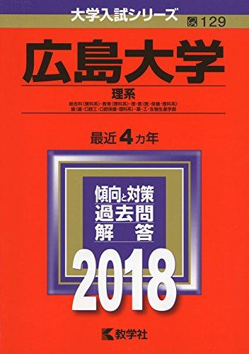 広島大学(理系) (2018年版大学入試シリーズ)