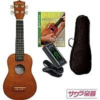 Alamoana アラモアナ ソプラノウクレレ UK-100G/MH サクラ楽器オリジナル 初心者入門ウクレレセット