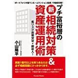 『ポートフォリオ型ワンルームマンション投資』で相続対策! プチ富裕層の新相続対策&資産運用術 (Parade Books)