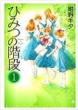ひみつの階段 1巻 (PIANISSIMO COMICS)