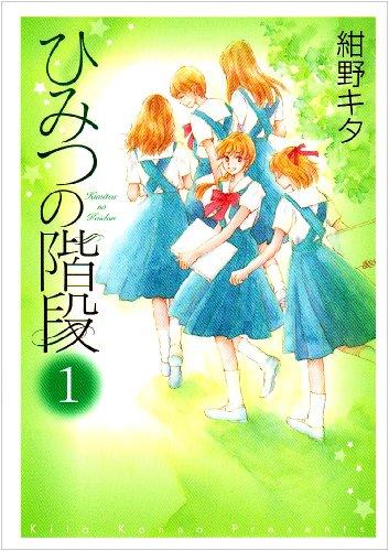 ひみつの階段 1巻 (PIANISSIMO COMICS)の詳細を見る