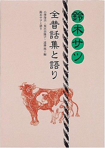 鈴木サツ全昔話集と語りの詳細を見る