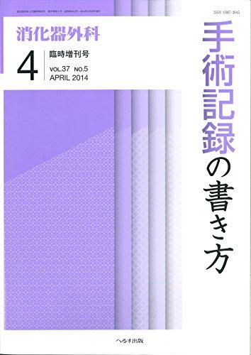 手術記録の書き方 (消化器外科2014年4月臨時増刊号)