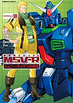 [Ark Performance] 機動戦士ガンダム MSV-R ジョニー・ライデンの帰還 第01-18巻